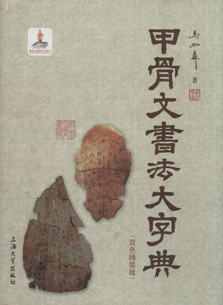 Chinois Culture Traditionnelle (CTC) Livre: