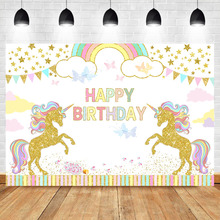 NeoBack Rainbow Unicorn Photography Backdrop Glitter Star Baby Kids Birthday Party Dessert Table Decorations Photo Background circus happy birthday backdrop clorful balloon flag photography background kids child birthday party dessert table decorate prop