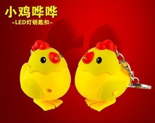 lovely yellow little Chicken LED sound light keychain cartoon creative flashlight bag car pendant gift for children wholesale