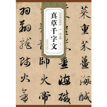 Chinese Calligraphy Copybook Of Stone Inscription Rubbing Brush Writing (Zhao Mengtiao Zhencao Thousand-Character Writing Book )