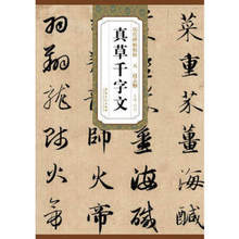 Chinese Calligraphy Copybook Of Stone Inscription Rubbing Brush Writing (Zhao Mengtiao Zhencao Thousand-Character Writing Book ) chinese brush calligraphy copybook magic water writing repeat used cloth yanzhen regular script book thick imitation rice paper