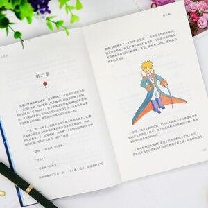 Image 3 - Neue 2 teile/satz Der Kleine Prinz Buch Welt Classics englisch buch und chinesischen buch