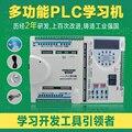 Aluno-computador controlador do plc Plc plc placa aprendizagem placa de desenvolvimento placa experimental