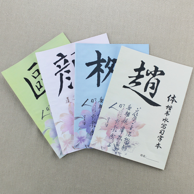 Chinese Celebrity Calligraphy Magic Water Writing Cloth Copybook , Repeat Use Cloth Papers For Calligraphy Practice , 4 Pcs/set