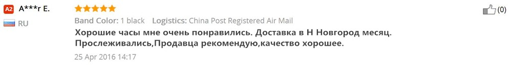 military watch Russian buyer feedback