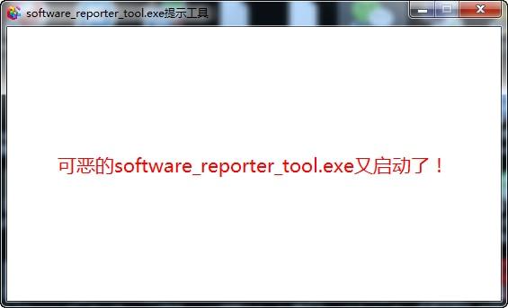 software_reporter_tool.exe启动提示