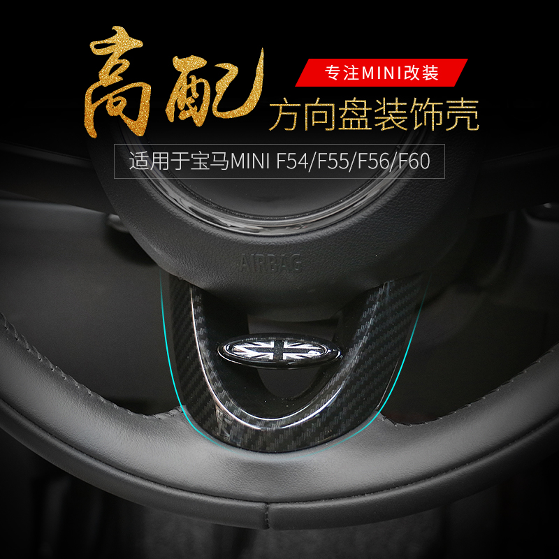 Volant en Fiber de carbone décalcomanies housse autocollant intérieur moulures pour MINI Cooper F56 F55 F54 F60 Countryman voiture style
