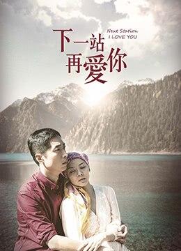 《下一站再爱你》2014年中国大陆剧情,爱情电影在线观看