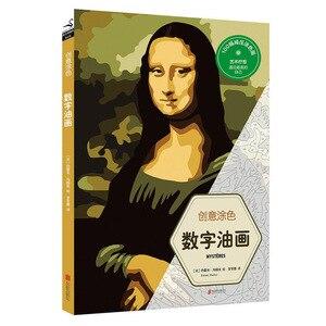 Image 1 - 성인을위한 디지털 그림 색칠하기 책 어린이 스트레스를 완화 비밀 정원 색칠하기 책 낙서 그림 그리기 책