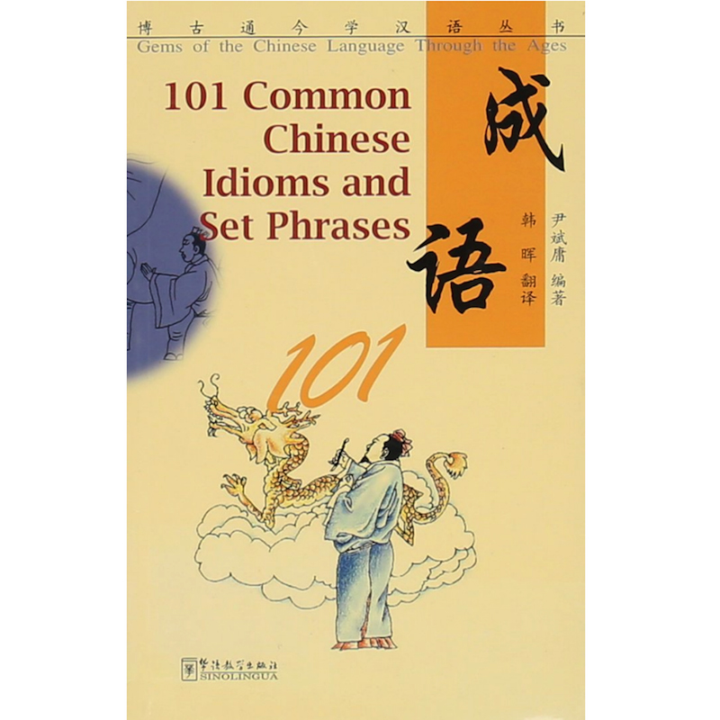 101 Common Chinese Idioms and Set Phrases Gems of the Chinese Language Through the Ages Book of Study Chinese & Chinese Culture chinese idioms dictionary chinese