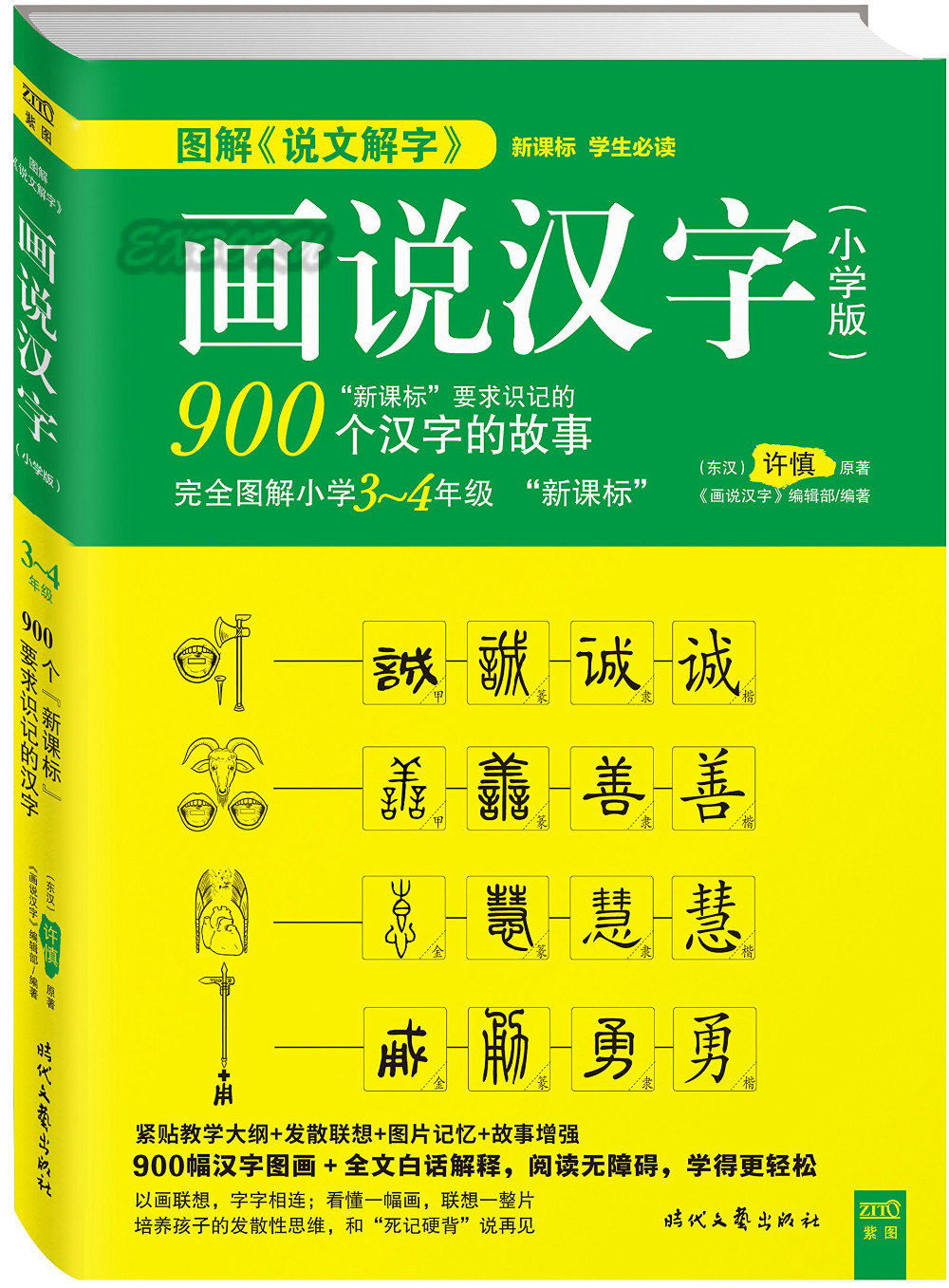 Chinese character picture books dictionary for beginners and children easy master 900 Chinese Hanzi story Early Educational Book a chinese english dictionary learning chinese tool book chinese english dictionary chinese character hanzi book