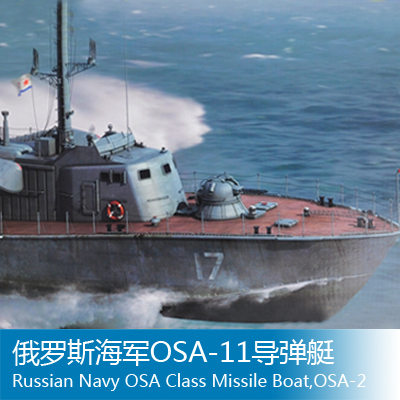 Assembly model Trumpet hand military model 1/72 Japanese maritime LCAC landing craft Submarine Toys assembly model trumpet hand model 1 72 china navy 21 warship toys