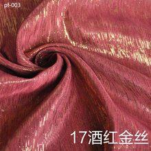 6e968ec0b metallic Flashing knitted poly cotton fabric shantung silk bridal dress  cheongsam bag curtain material 50cm*