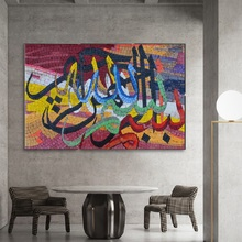 Creative Islamic Calligraphy Graffiti Wall Art Posters Canvas Paintings Quotes Prints Living Room Home Decor