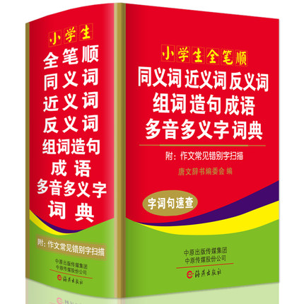 Newest Pupils Modern Chinese Dictionary Synonymy /antonym/Idiom Dictionary/Group Word Sentence / Multi-tone Multi-word