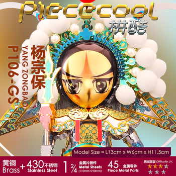 Piececool DIY 3D Metal Puzzle MU GUIYING and YANG ZONGBAO Manual Assembly Model Kits Laser Cut Adult Children Educational Toys piececool 3d metal puzzle of big ben 3d nano diy famous architectural assembly model kits mini jigsaws for kids educational toys