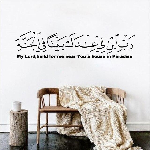 Hot Selling Arabische Islamitische Moslim Vinyl Muur Art Sticker Mijn Heer Bouwen Huis In Paradise Verwijderbare Sticker Voor Home Decor