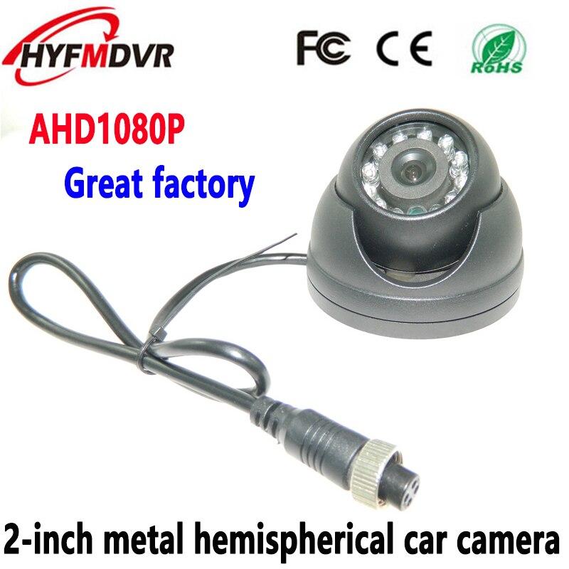 """Great factory AHD1080P hd pixel car camera 2 """"metal hemispheres indoor installation video monitoring ambulance monitoring Vehicle Camera     -"""