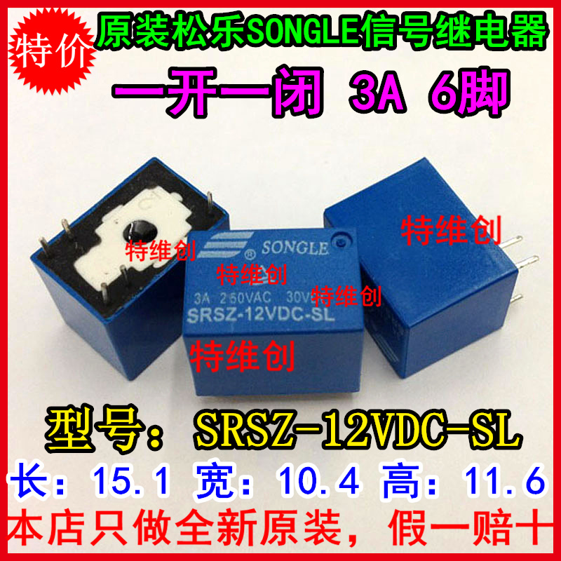 Free Shipping 100% new original relay 10pcs/lot SRSZ-12VDC-SL 3A 6PIN
