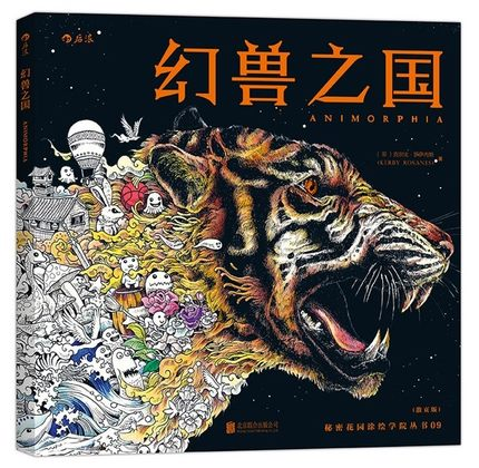 96 Pages Animorphia Coloring Book For Adults children Develop intelligence Relieve Stress Graffiti Painting Drawing books(China)
