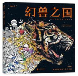 96 страниц Animorphia раскраска для взрослых детей развивает интеллект снимает стресс граффити живопись Рисование книги