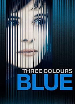 蓝白红三部曲之蓝