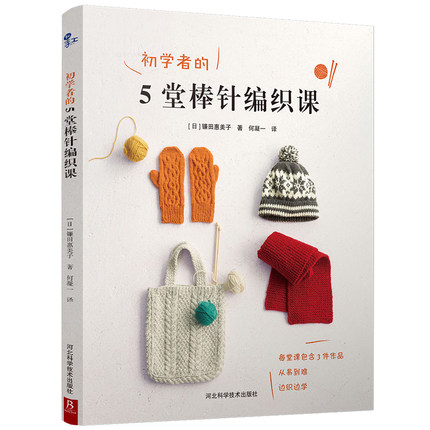 Knitting Weave Course For Weaving Hats, Gloves, Handbags And Wallets / Chinese Handmade Diy Carft Book