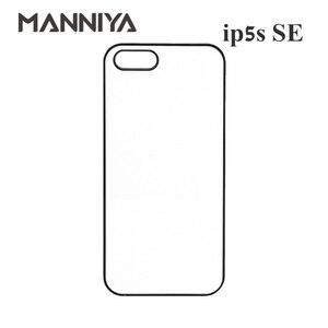 Image 1 - MANNIYA 2D Sublimazione Cassa del telefono bianco per iphone 5/5s/SE CON Inserti in alluminio E nastro di Trasporto Libero! 100 pz/lotto