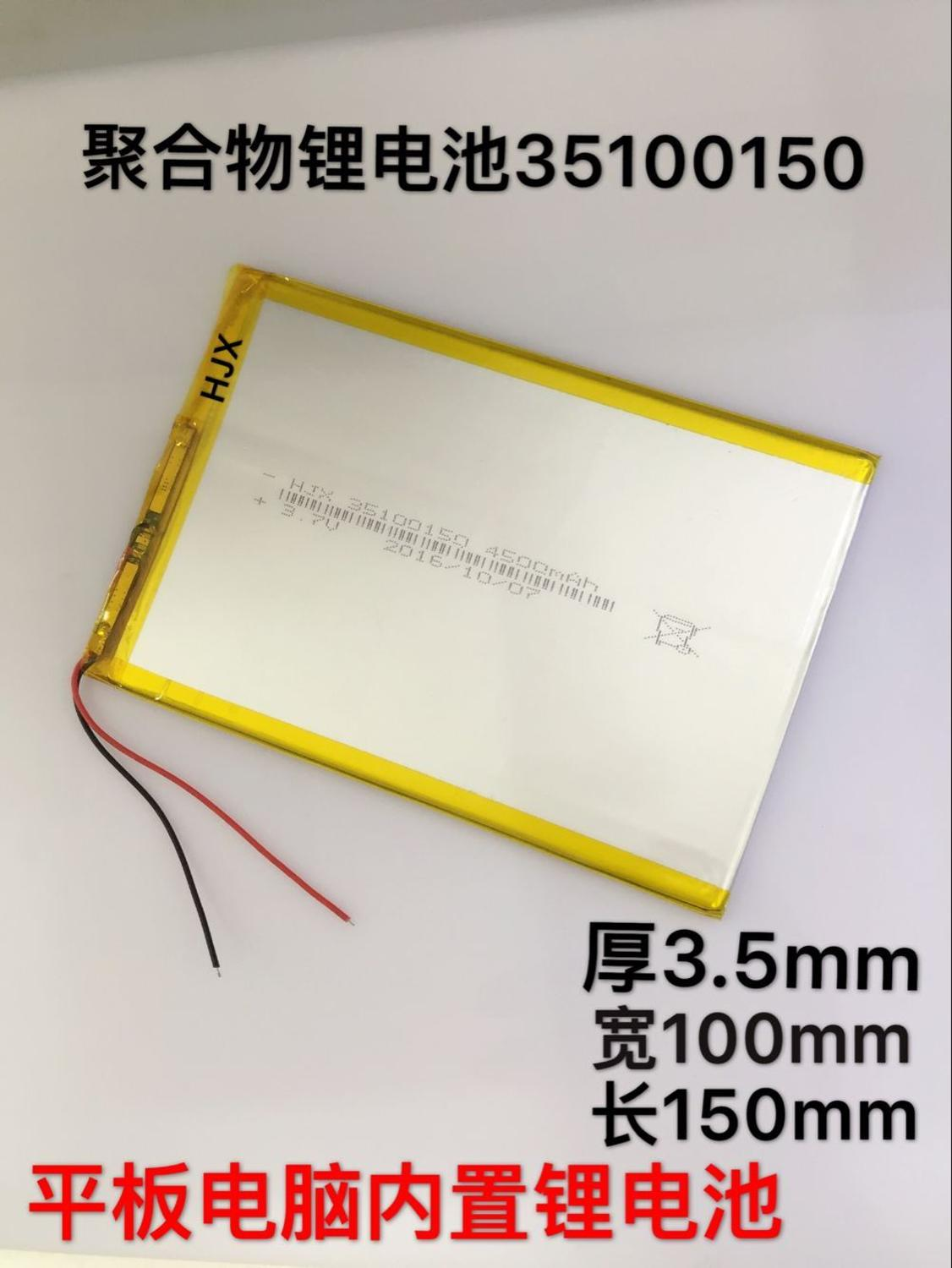 Polymer battery, 3510015010.1 inch Tablet PC, medical equipment, lithium battery for mobile power supply
