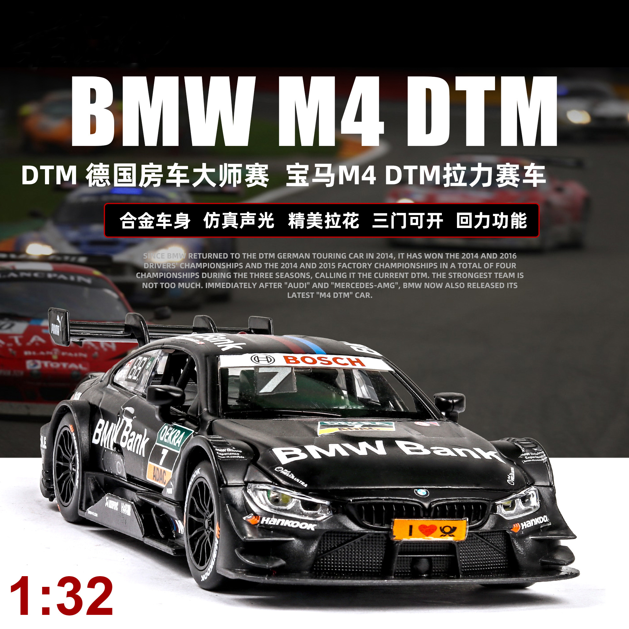 1:32 Alloy Sports Car Model BMW M4 DTM Rally Car Light Pull Back Door Toy For Children Collection Gift Hot Toy Car Hot-Wheel