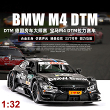 1:32 Alloy Sports Car Model BMW M4 DTM Rally car Light Pull Back Door Toy For Children Collection Gift Hot Toy Car Hot-Wheel new subaru legacy 1 18 original high quality alloy car model japan sports car collection gift boy toy hot sale