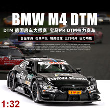 1:32 Alloy Sports Car Model BMW M4 DTM Rally car Light Pull Back Door Toy For Children Collection Gift Hot Toy Car Hot-Wheel(China)