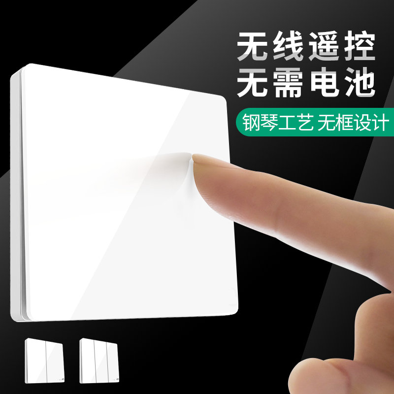 Self-Powered wireless Switch wireless spontaneous Electric Energy AC Wall panel water-proof free-shipping