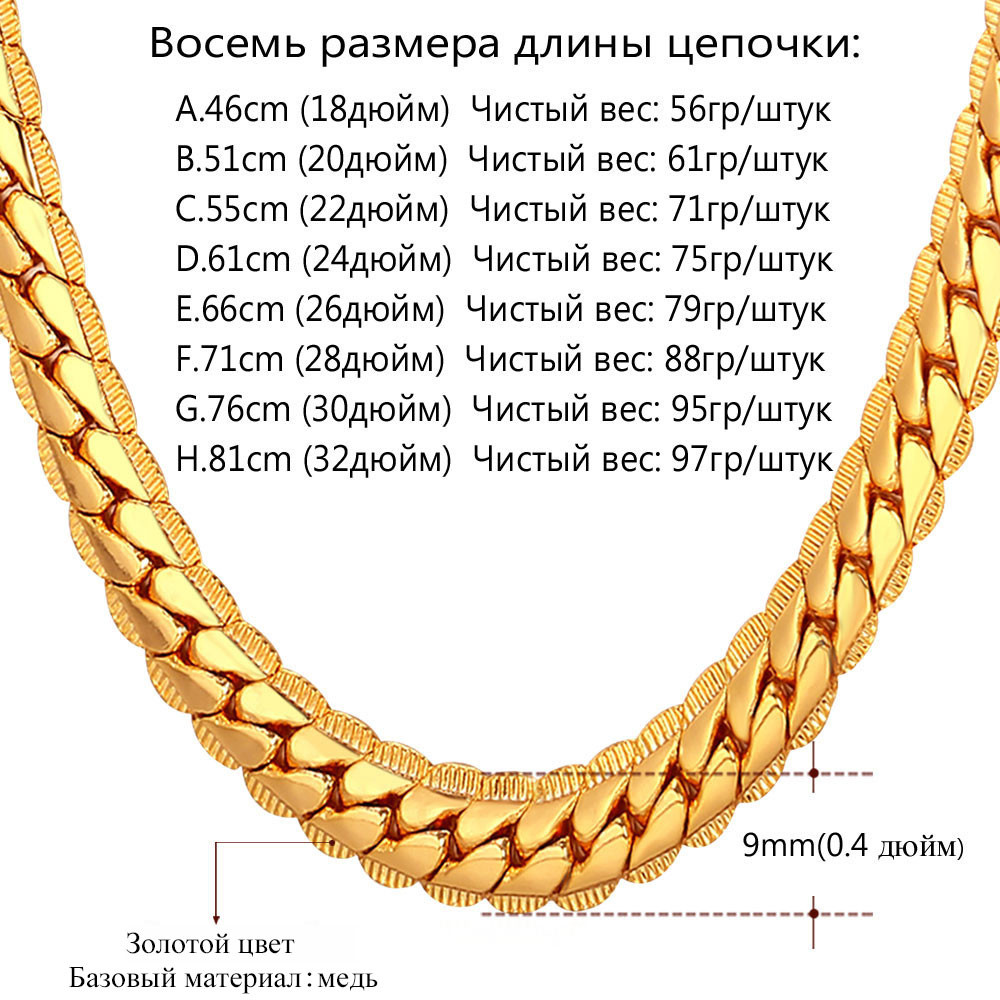 U7 змейка цепь на шею золото / серебро цвет ювелирные изделия длинный цепочки чокер 9/6 мм серебряный ожерелье для мужчин стимпанк хиппи n08