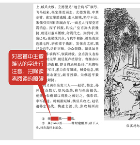 Image 5 - Trois royaumes, rêve de demeures rouges, marge deau, voyage vers les quatre grandes œuvres de la chine occidentale pour adultes, lot de 4 livres