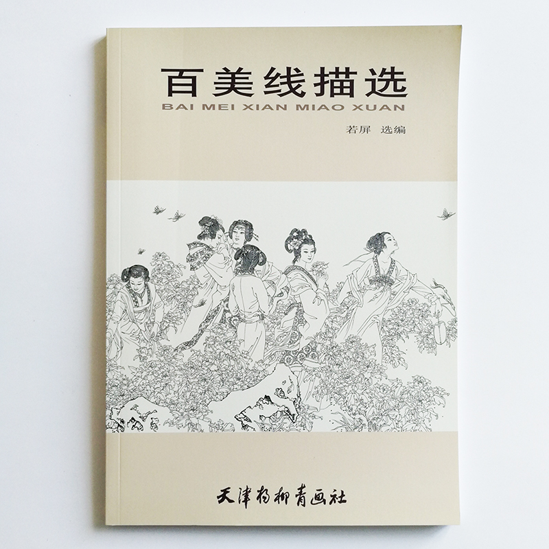 100 Line Drawing's Selection Of Chinese Beauty Traditional Chinese Style Coloring Book For Adults Or Drawing Demonstration Book