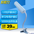 Good eyesight lamp child eye lamp bed-lighting long arm clip clamp lights