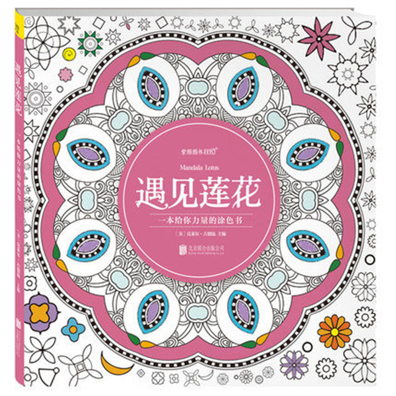 Pencil Mandala lotus Coloring Book for Adults Relieve Stress Picture Painting Drawing Relax Colouring Page Books Free shipping free shipping 100 page 1