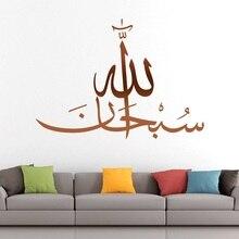 Islam Muslim Wall Sticker Arabic Text Bedroom Living Room Mosque Decoration Detachable  MSL07