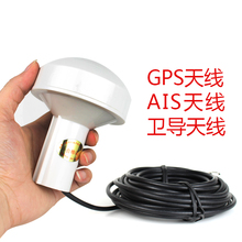 GPS antenna AIS who guide the mushroom head 8 m antenna cable Marine satellite antenna anticollision device