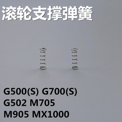 pack of 2 springs for G502 M705 MX1100 M950 G500 G500S G700 G700S Mouse wheel scroll