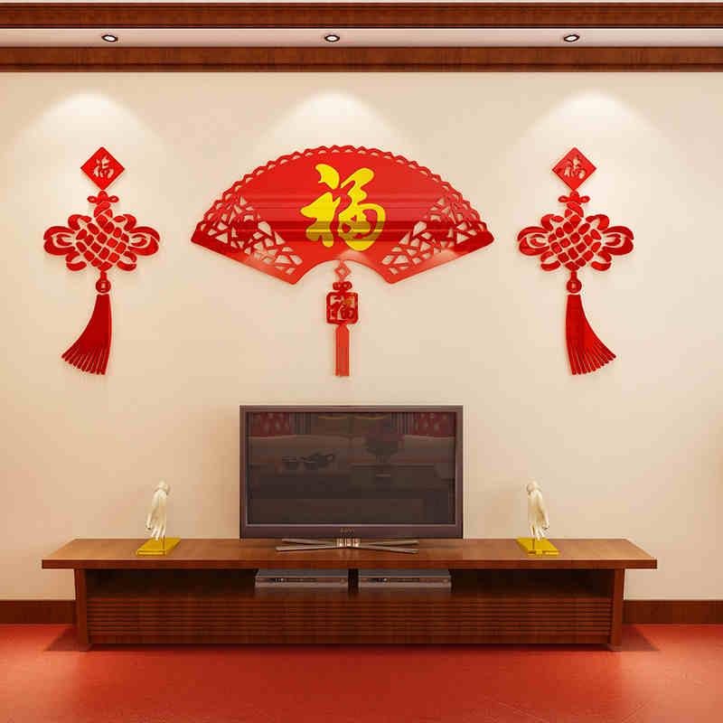 Fu mot ventilateur chinois noeud ventilateur combinaison 3D acrylique cristal stickers muraux décoration de la maison salon chine style stickers muraux