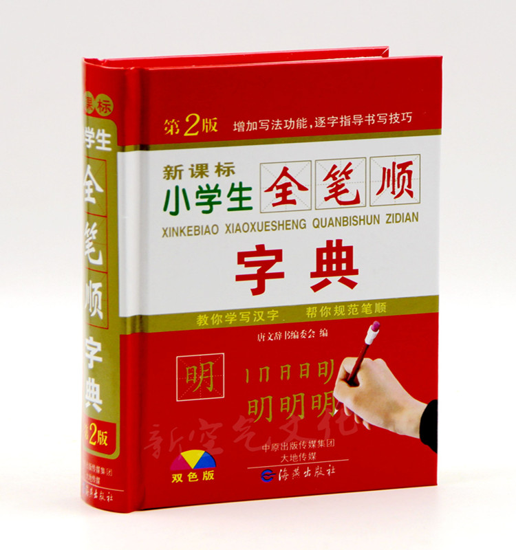 Chinese Stroke Dictionary With 2500 Chinese Characters For Learning Pin Yin And Making Sentence Language Tool Book