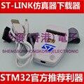Специальные предложения STLINK ST ST-LINK/V2 (CN) STM8 STM32 Эмулятор загрузки программного обеспечения
