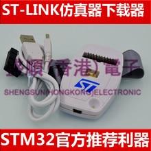 цена на Free shipping ST-LINK/V2(CN) ST LINK STLINK STM8 STM32   simulator