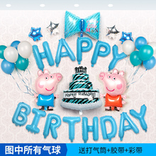 Baby Children's Birthday Party Balloon Package Aluminum Foil Balloon Mickey Minnie Pig Baby Shower Boy Girl Party Decoration