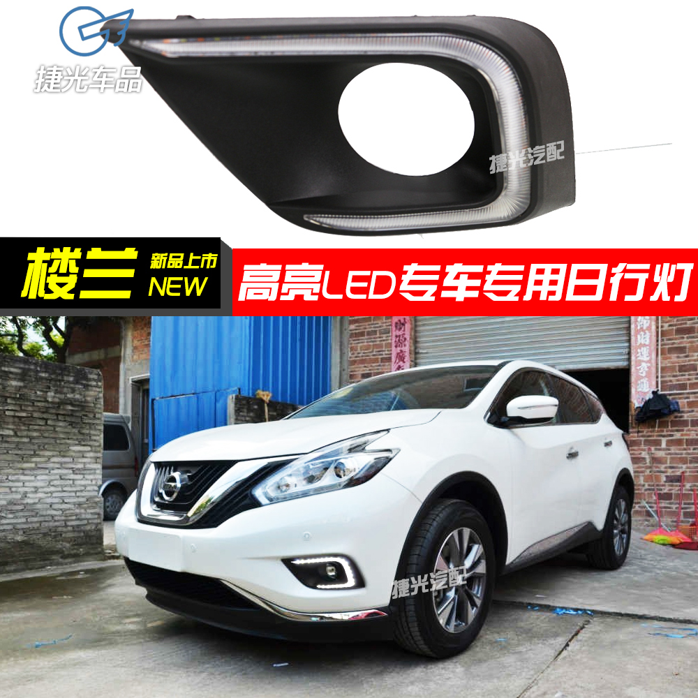led drl daytime running light fog lamp for nissan MURANO 2015, with yellow turn light function, waterproof, top quality for volkswagen vw polo 2014 led drl daytime running light led fog lamp top quality with yellow turn indicator top quality