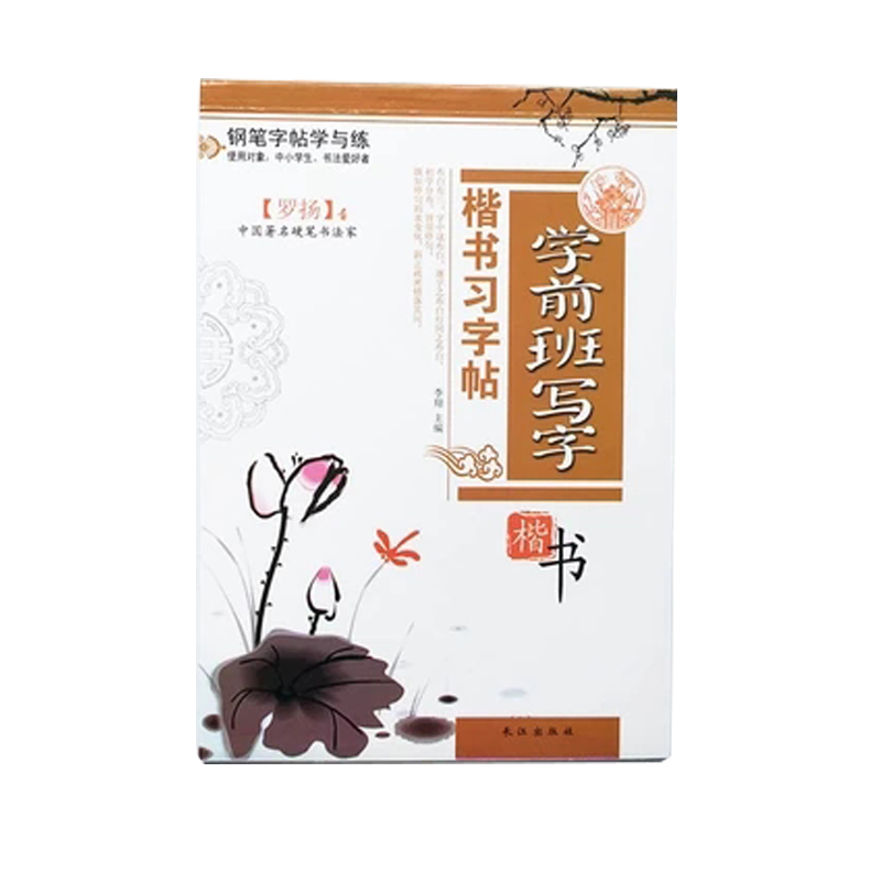 Chinese Calligraphy Copybook Pen Pencil Practice Book Pin Yin Pinyin Chinese Characters Learning Book For Children