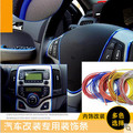 Car-styling 5M decoration thread sticker For Lexus ES250 RX350 330 ES240 GS460 CT200H CT DS LX LS IS ES RX GS GX-Series
