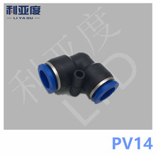 50pcs lot mdd1752 mdd3752 to 252 50PCS /lot PV-14 Pneumatic quick plug connector L two 14mm To 14mm